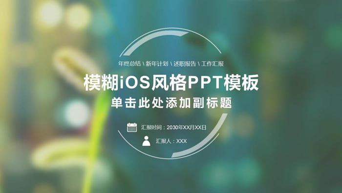 绿色模糊iOS风格个人述职报告PPT模板