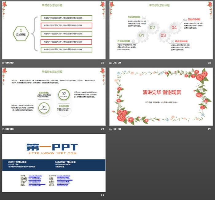 小清新韩范花卉边框PPT模板