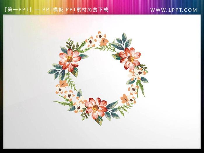 七��水彩花�hPPT素材