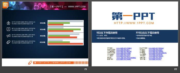 极简实用主义PPT图表
