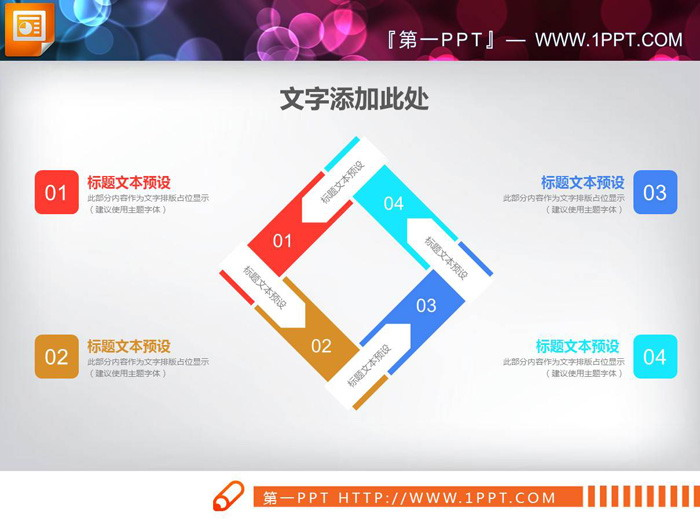 5��方形并列�P系PPT�D表