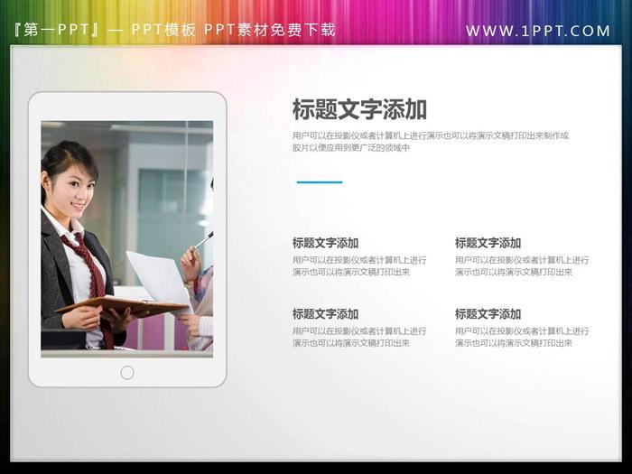 手机平板电脑内容展示PPT素材