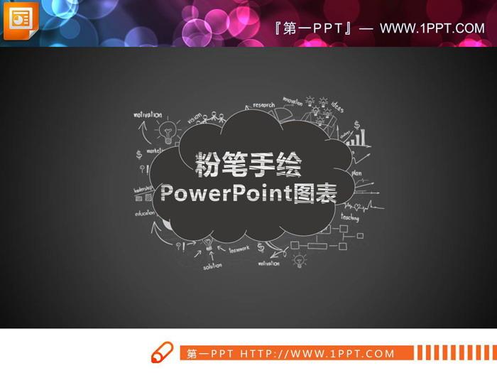 26��白色粉�P手�LPPT�D表大全