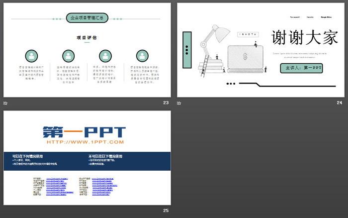 �目管理培�PPT�n件下�d