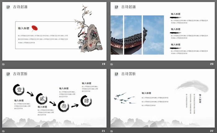 淡雅水墨中国古典文化PPT模板