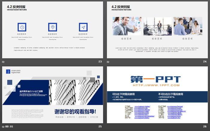蓝色通用商务PPT模板