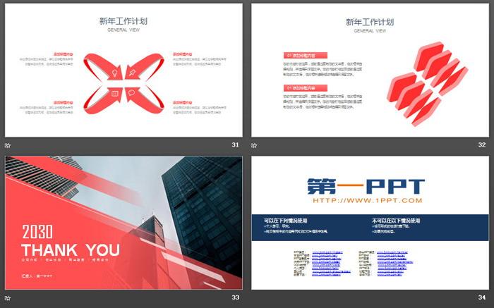 商业建筑背景红色大气工作总结汇报必发88模板