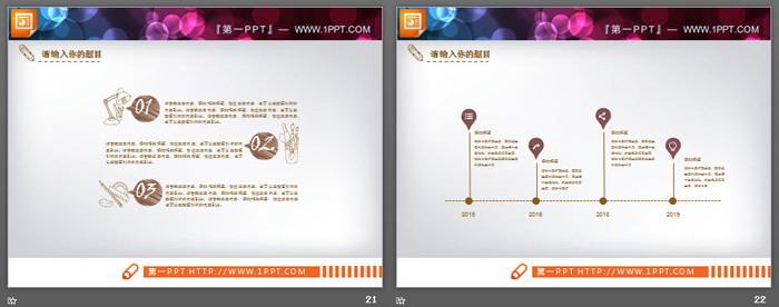 24张棕色手绘PPT图表集合