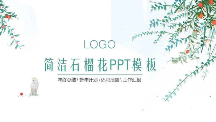 王夫子PPT清新简洁石榴花PPT模板