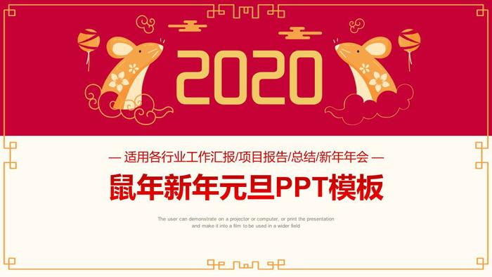 精致2020鼠年新年元旦PPT模板