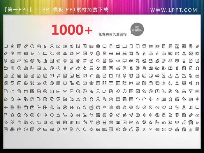 1000多个可变化颜色的PPT图标素材
