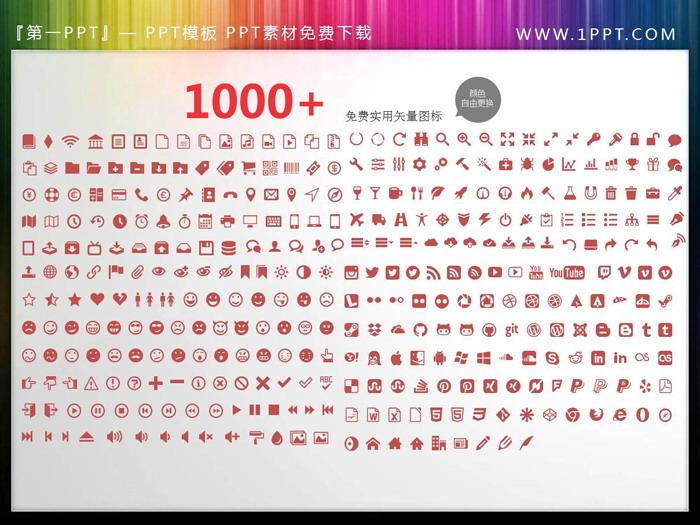 1000多个可变化颜色的必发88图标素材