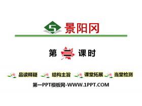 《景阳冈》PPT(第二课时)