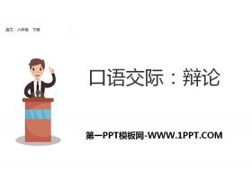 《辩论》PPT下载