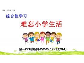 《难忘小学生活》PPT