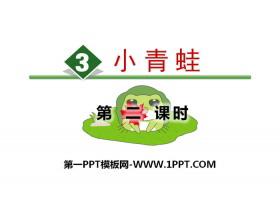 识字《小青蛙》PPT(第二课时)