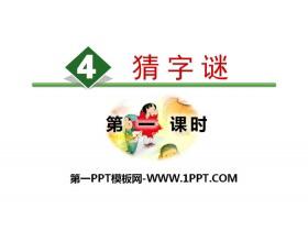 识字《猜字谜》PPT(第一课时)