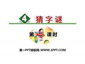 识字《猜字谜》PPT(第二课时)