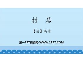 《村居》PPT教学课件