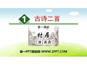《村居》PPT课件下载