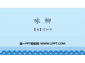 《咏柳》PPT下载