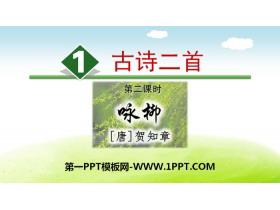 《咏柳》PPT教学课件