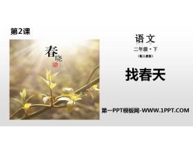 《找春天》PPT下载