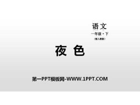 《夜色》PPT课件下载