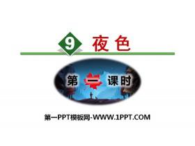 《夜色》PPT(第一课时)