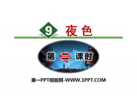 《夜色》PPT(第二课时)