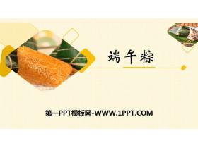 《端午粽》PPT下载