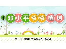《邓小平爷爷植树》PPT教学课件