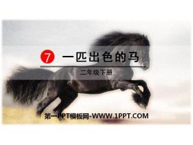 《一匹出色的马》PPT
