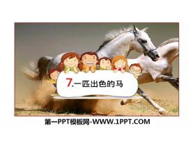 《一匹出色的马》PPT下载