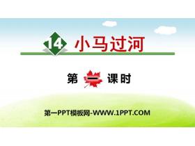《小马过河》PPT(第一课时)