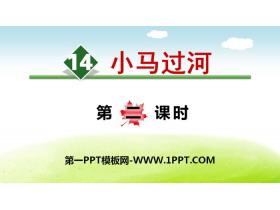 《小马过河》PPT(第二课时)