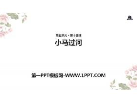 《小马过河》PPT免费课件