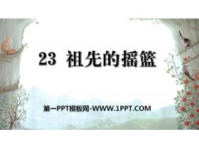 《祖先的摇篮》PPT精品课件