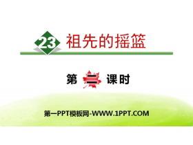 《祖先的摇篮》PPT(第二课时)
