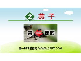《燕子》PPT课件(第一课时)