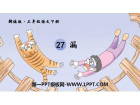 《漏》PPT免费课件