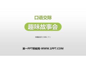 《趣味故事会》PPT下载