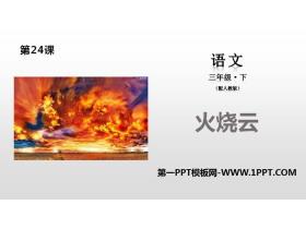 《火烧云》PPT下载