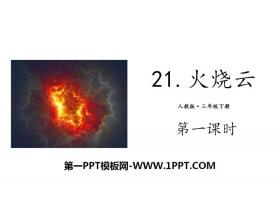 《火烧云》PPT(第一课时)