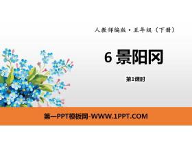 《景阳冈》PPT(第1课时)