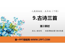 《古诗三首》PPT课件(第2课时)
