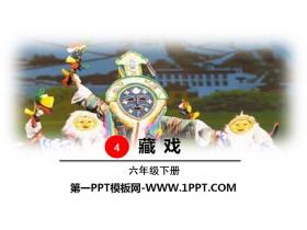 《藏戏》PPT教学课件