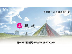 《藏戏》PPT课件下载