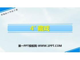 《藏戏》PPT免费课件