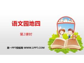 《语文园地四》第2课时PPT(五年级下册)